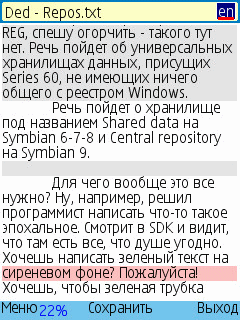 dEdit - текстовый редактор